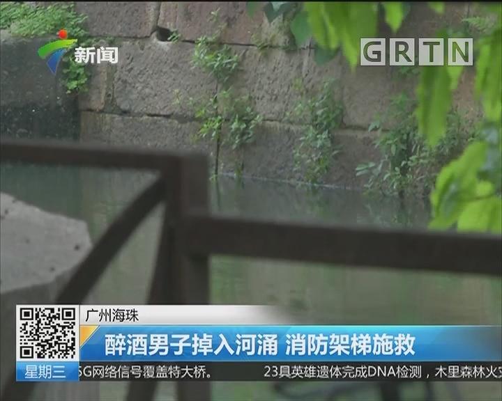 广州海珠:醉酒男子掉入河涌 消防架梯施救
