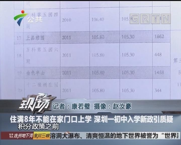 住满8年不能在家门口上学 深圳一初中入学新政引质疑