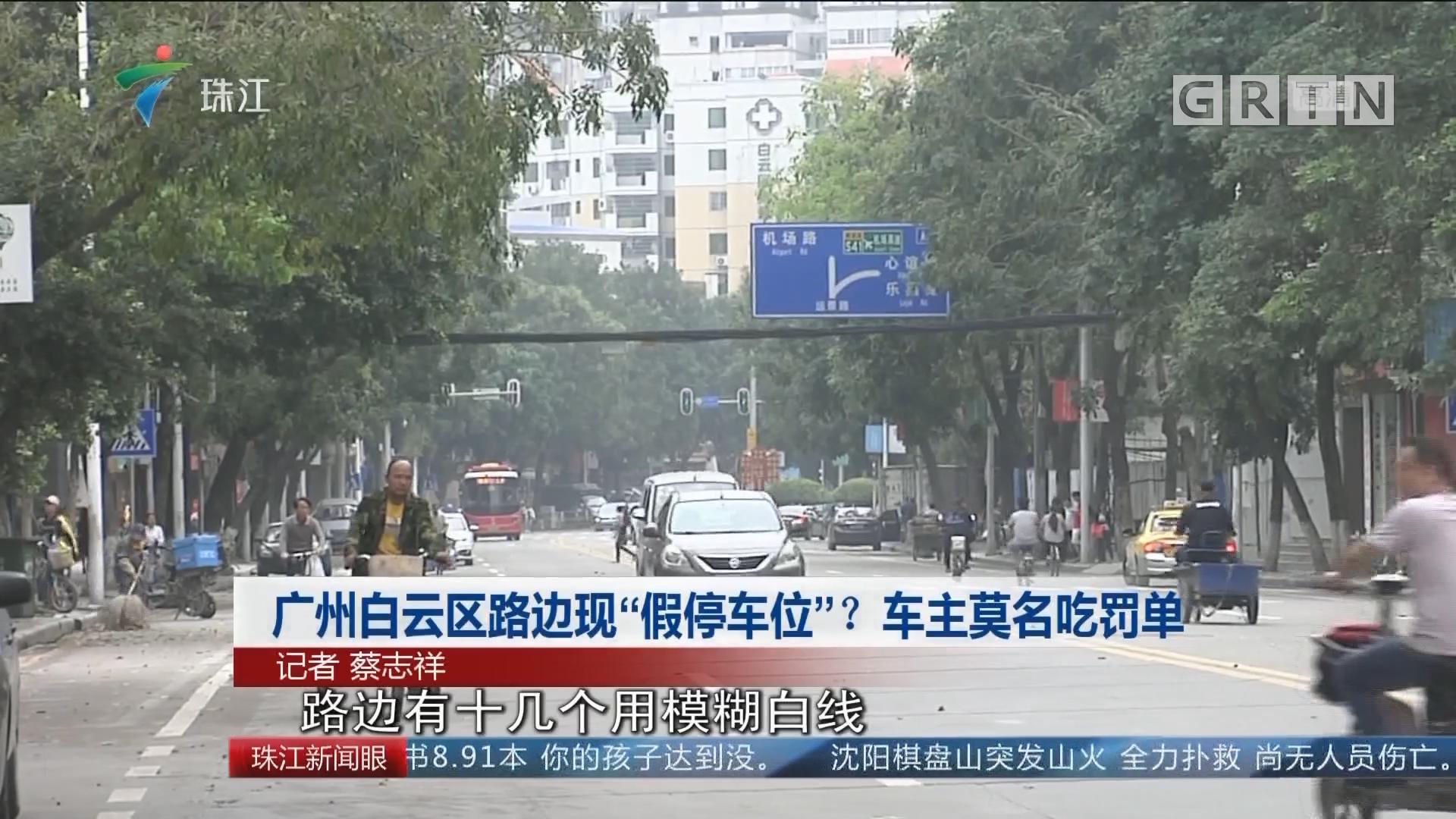 """广州白云区路边现""""假停车位""""? 车主莫名吃罚单"""