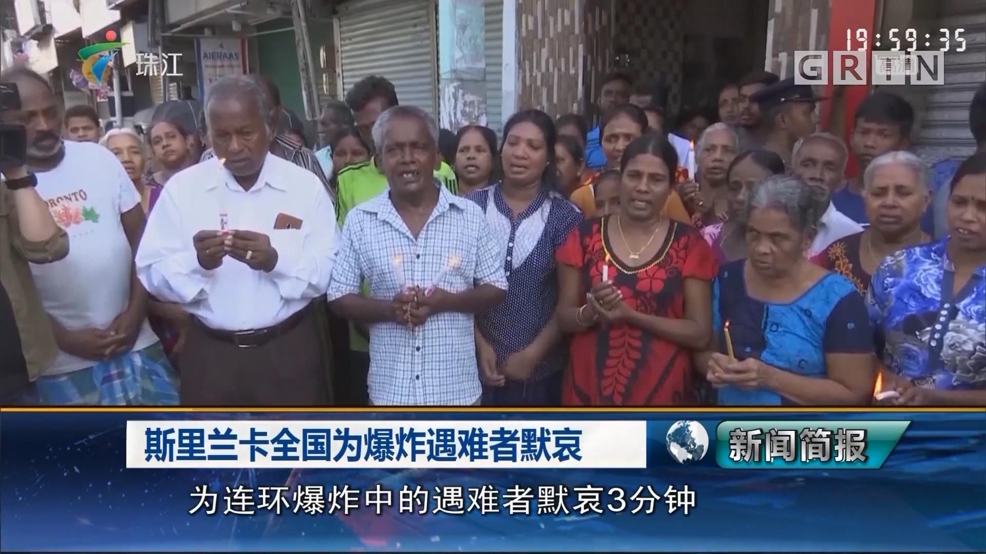 斯里兰卡全国爆炸遇难者默哀