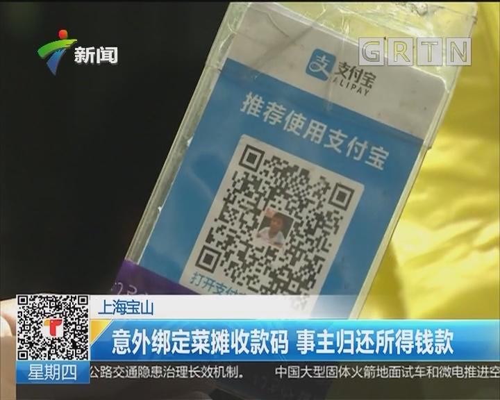 上海宝山:支付宝每天莫名进钱 求助民警还原真相