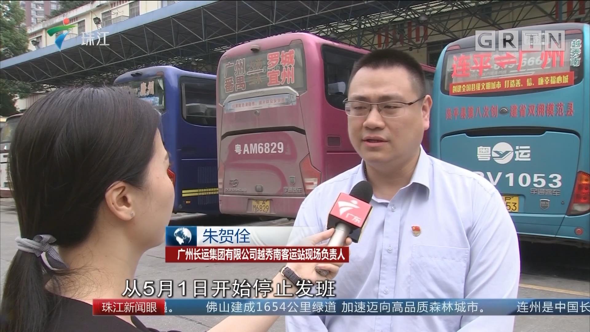 69年陪伴 广州越秀南客运站下月停运