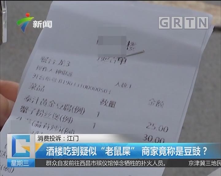 """消费投诉:江门 酒楼吃到疑似""""老鼠屎"""" 商家竟称是豆豉?"""