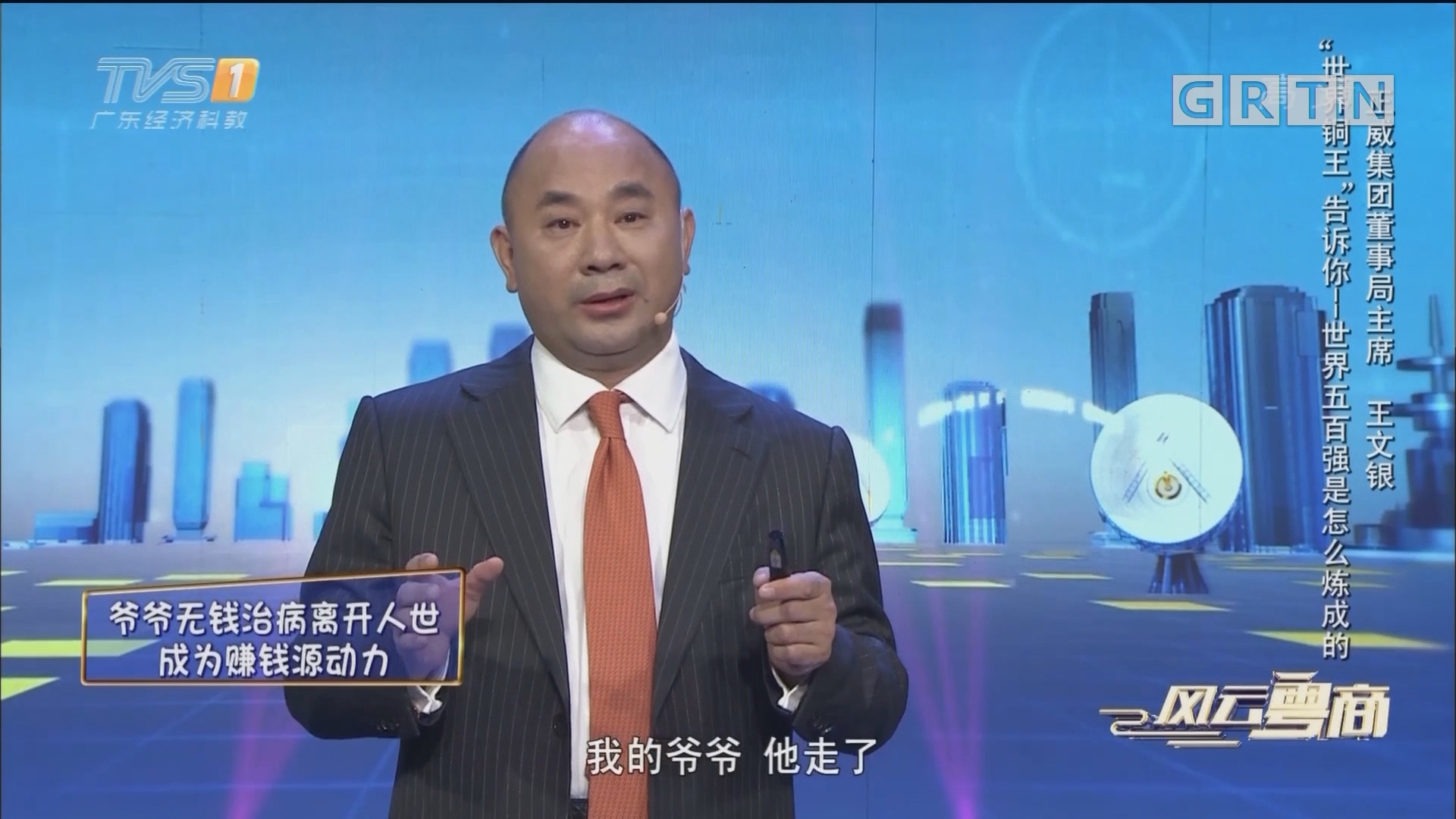 """[HD][2019-04-27]风云粤商:""""世界铜王""""告诉你——世界五百强是怎么炼成的"""