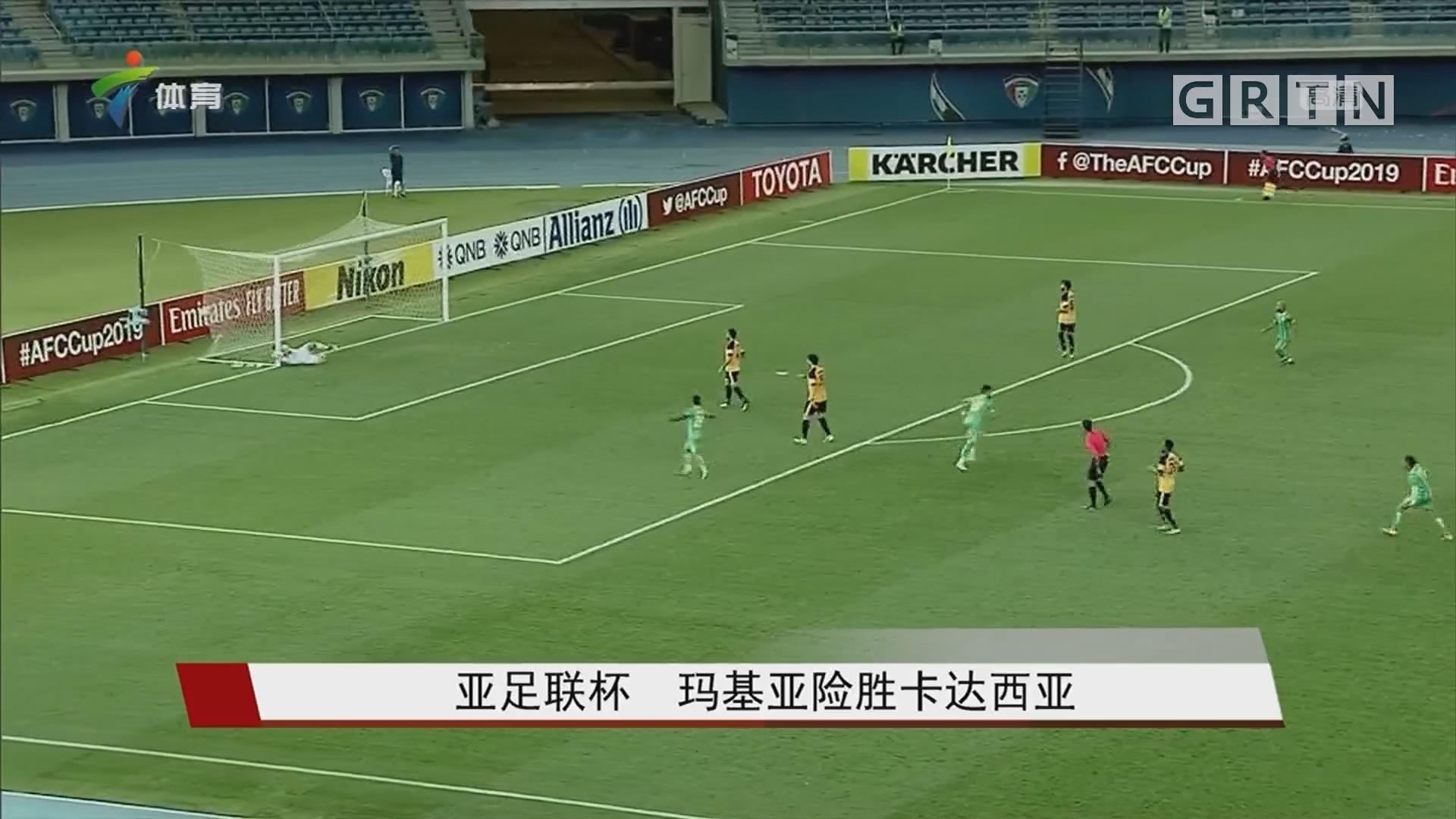 亚足联杯 玛基亚险胜卡达西亚