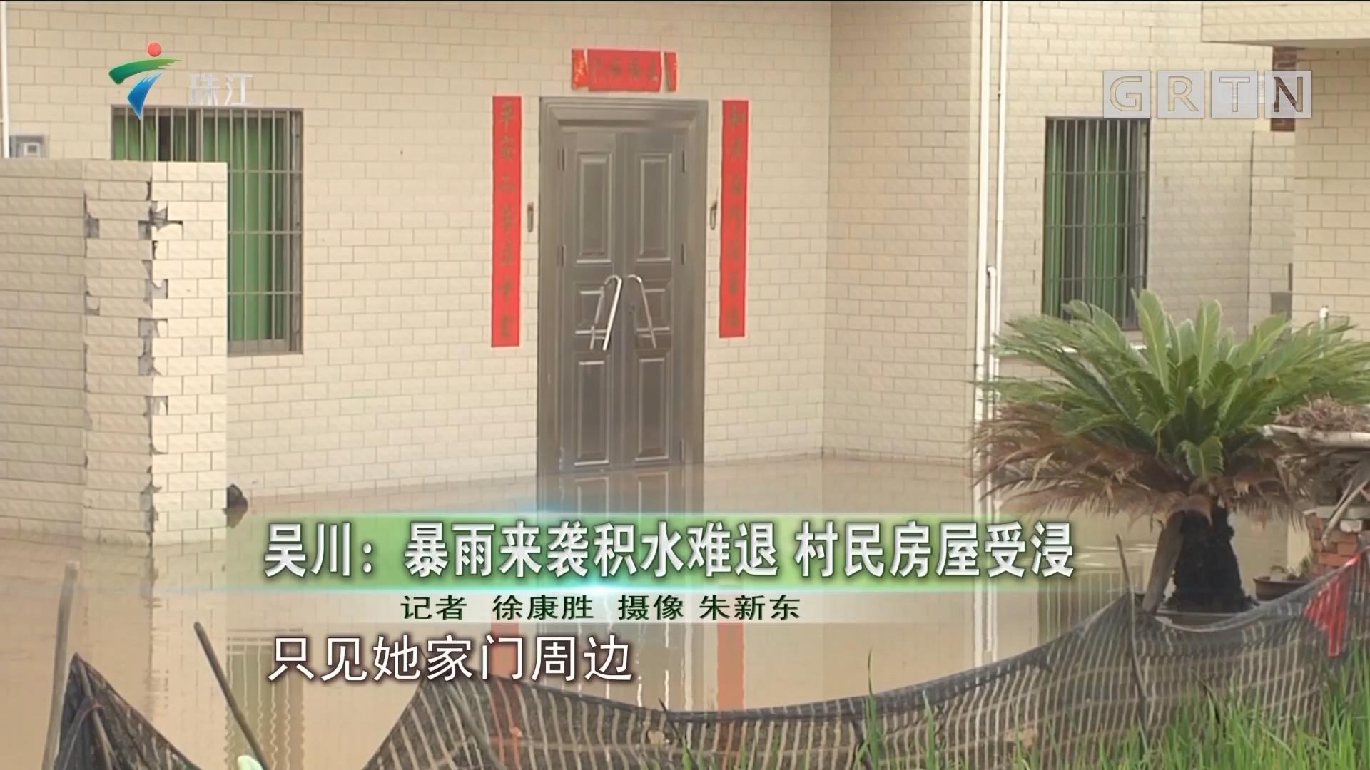 吴川:暴雨来袭积水难退 村民房屋受浸