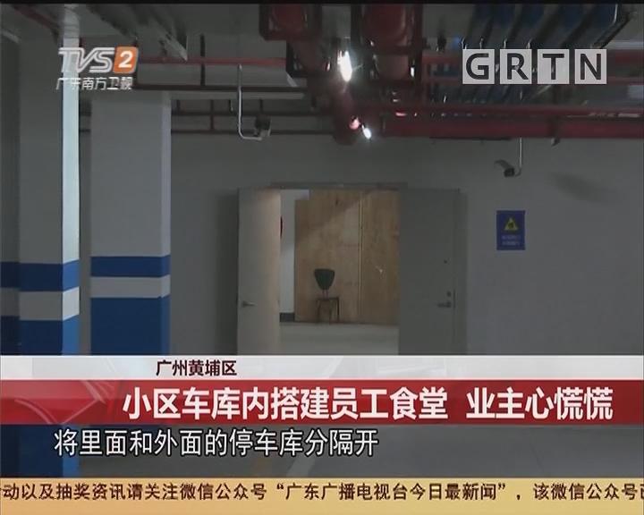 广州黄埔区:小区车库内搭建员工食堂 业主心慌慌