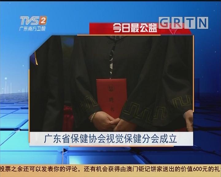 今日最公益:广东省保健协会视觉保健分会成立
