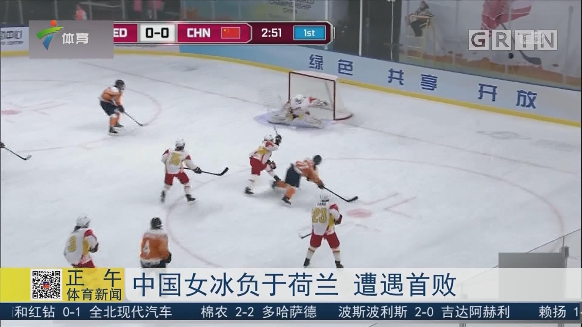 中国女冰负于荷兰 遭遇首败