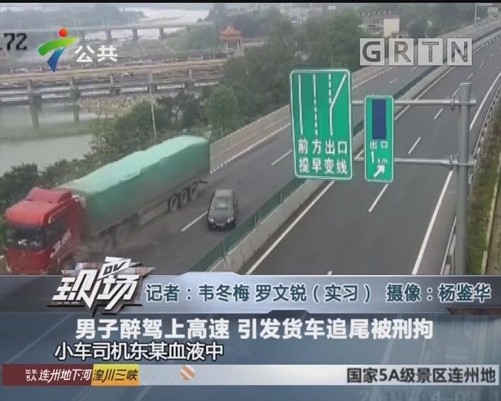 男子醉驾上高速 引发货车追尾被刑拘