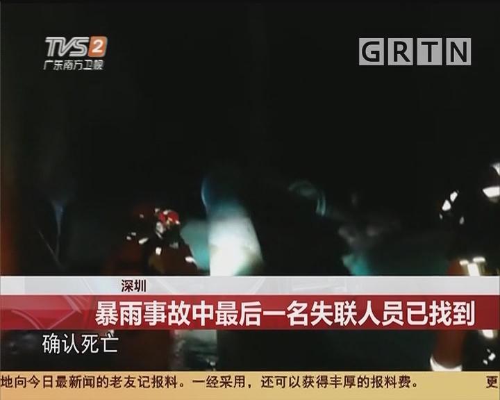 深圳:暴雨事故中最后一名失联人员已找到