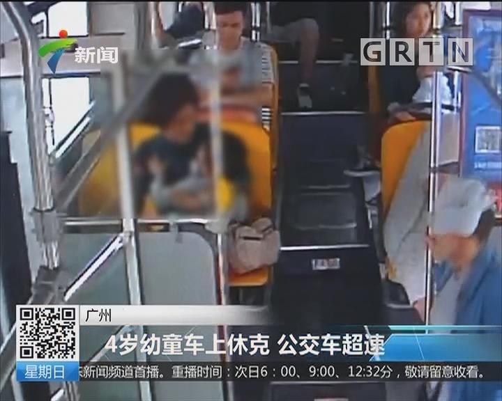 广州天河:4岁幼童车上休克 公交车超速飞站送医