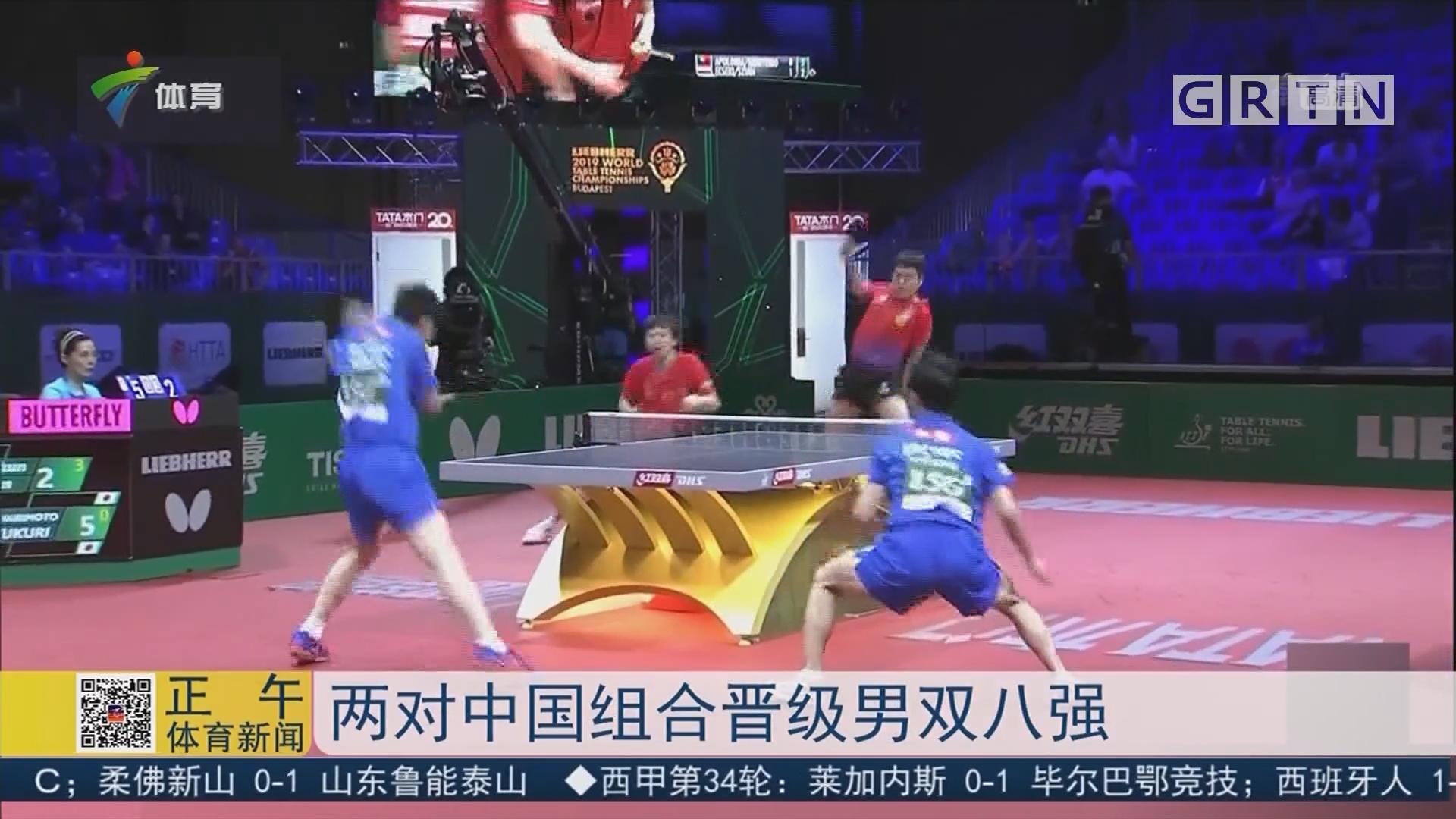 两队中国组合晋级男双八强