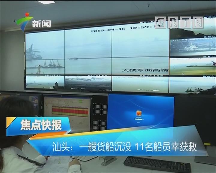 汕头:一艘货船沉没 11名船员幸获救
