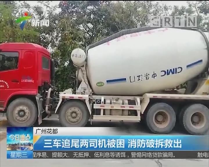 广州花都:三车追尾两司机被困 消防破拆救出
