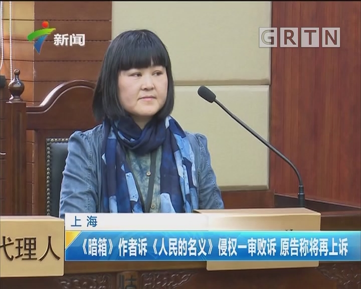 上海:《暗箱》作者诉《人民的名义》侵权一审败诉 原告称将再上诉
