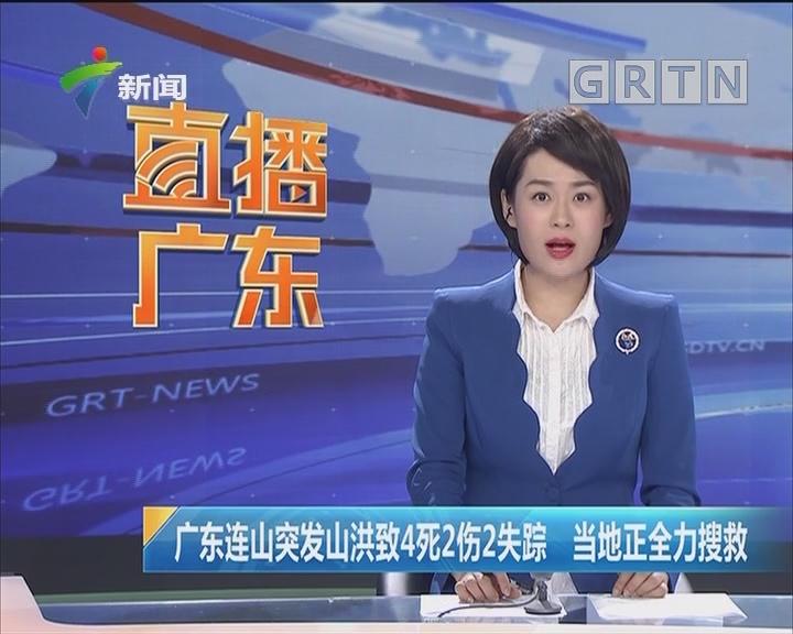 广东连山突发山洪致4死2伤2失踪 当地正全力搜救