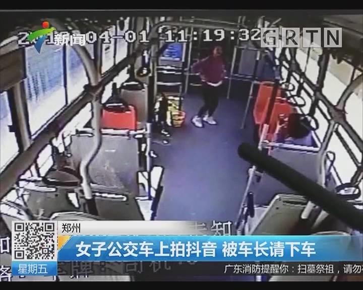 鄭州:女子公交車上拍抖音 被車長請下車