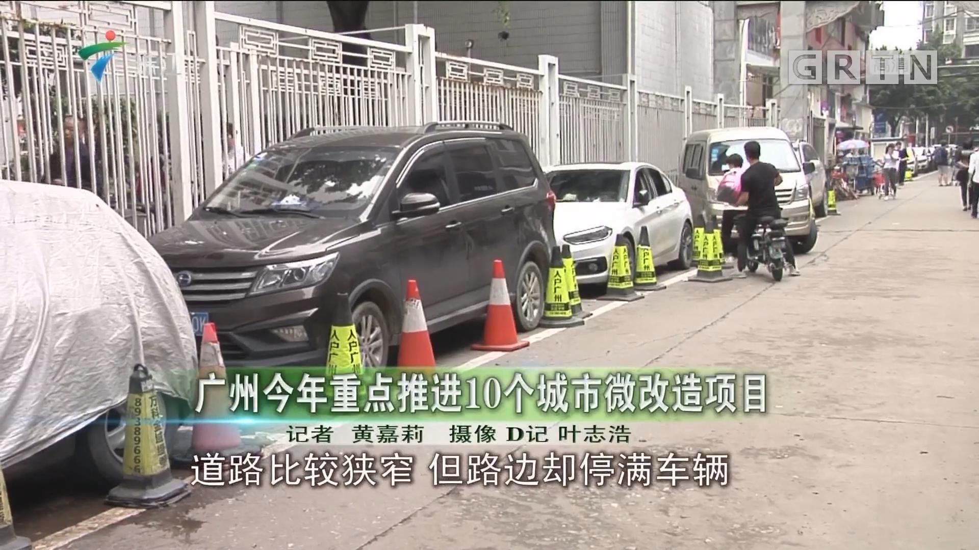 广州今年重点推进10个城市微改造项目