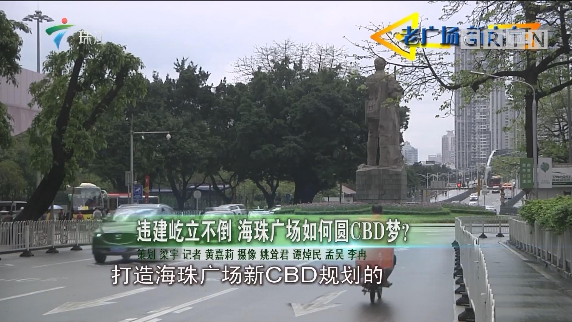 违建屹立不倒 海珠广场如何圆CBD梦?