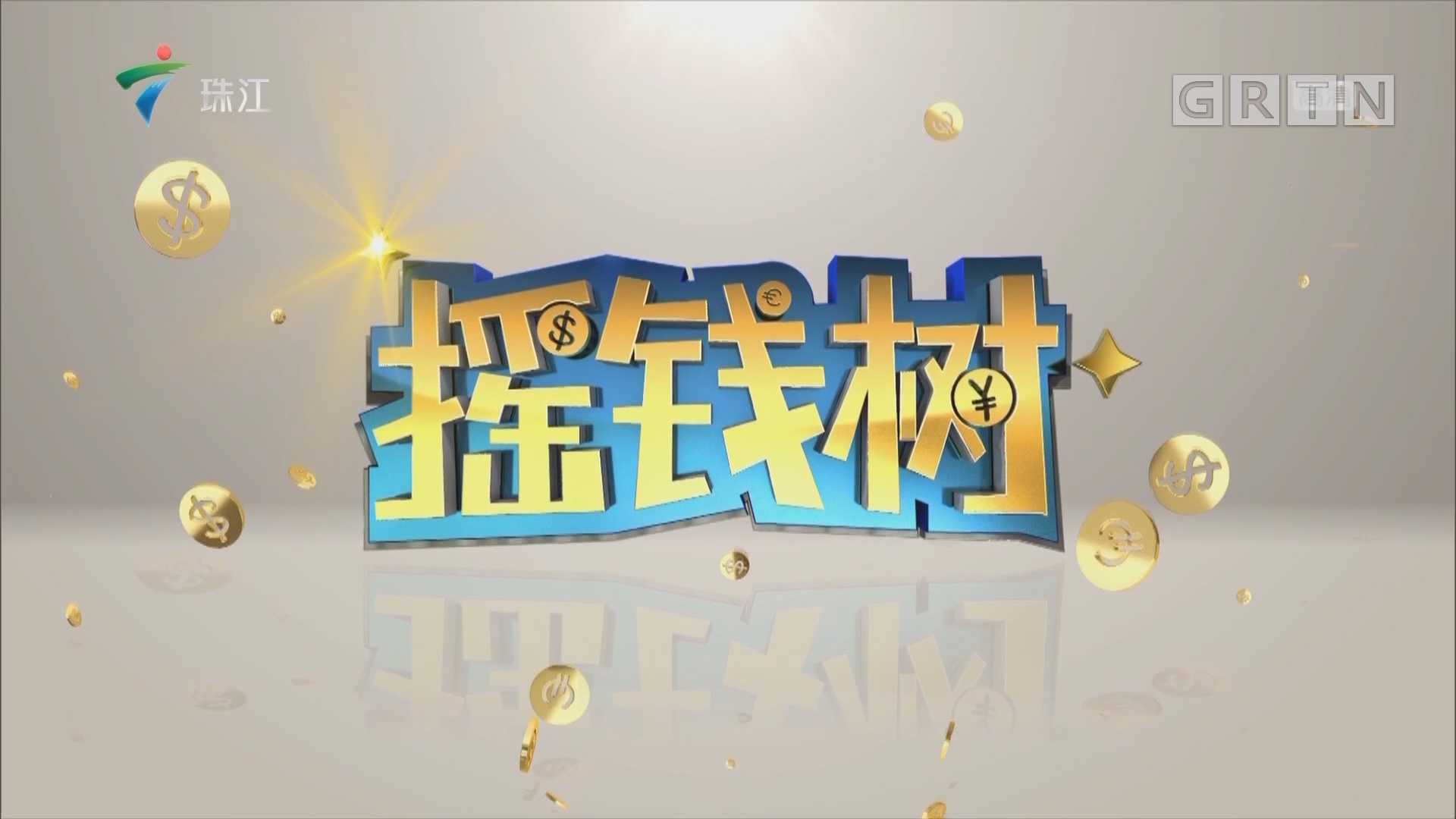 [HD][2019-04-08]摇钱树:八月桂花三月果