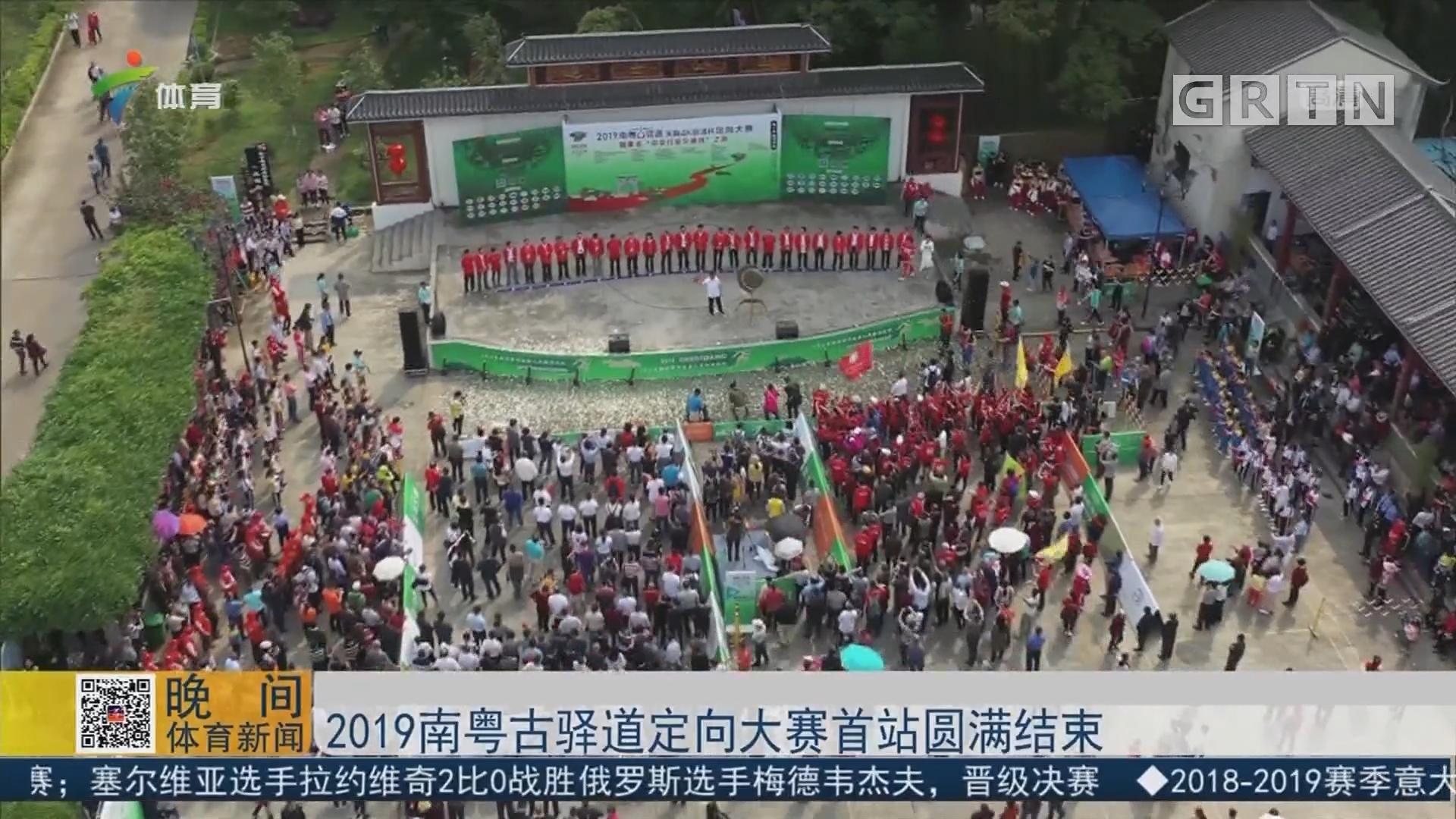 2019南粵古驛道定向大賽首站圓滿結束