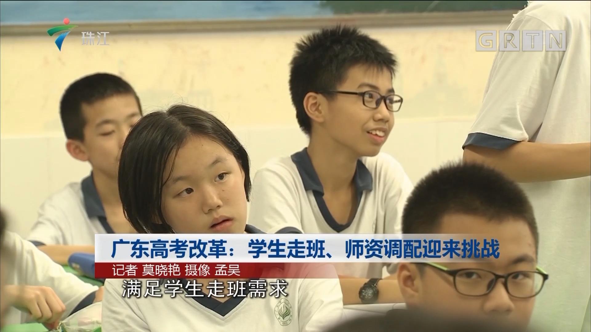 广东高考改革:学生走班、师资调配迎来挑战