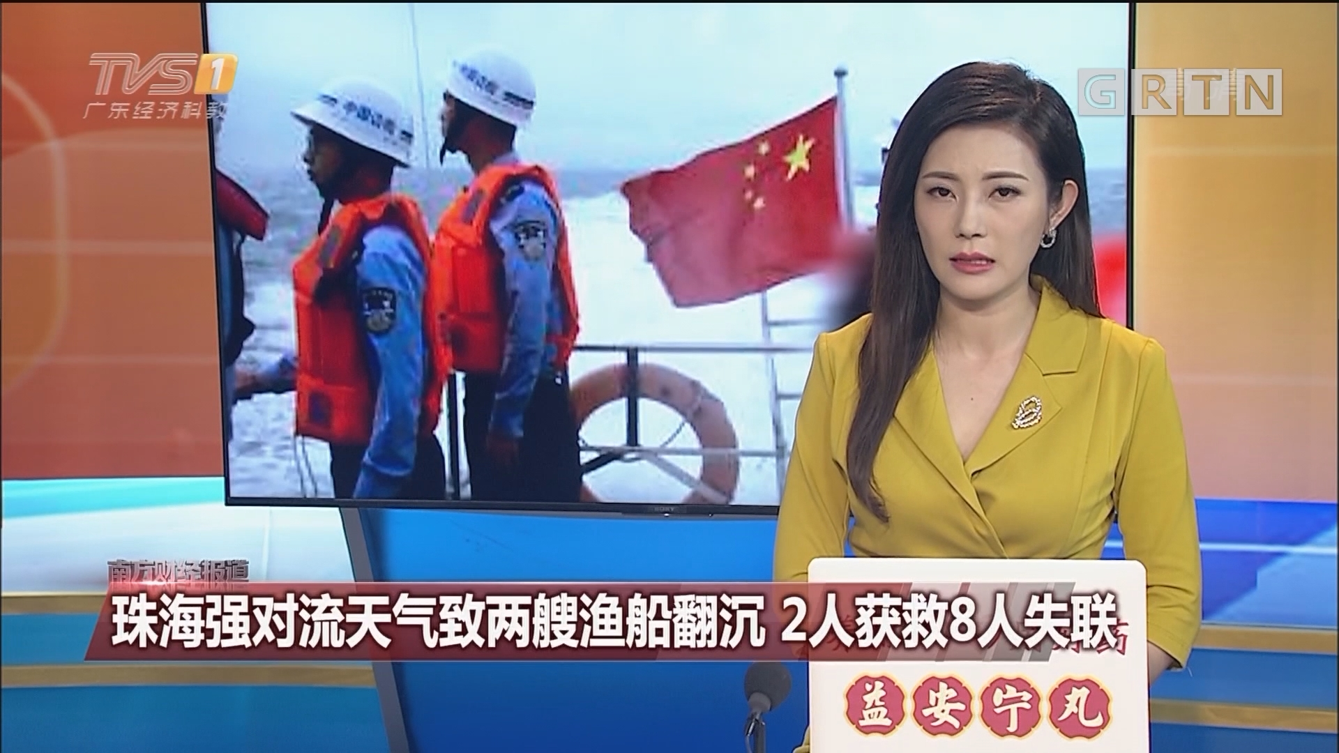 珠海強對流天氣致兩艘漁船翻沉 2人獲救8人失聯