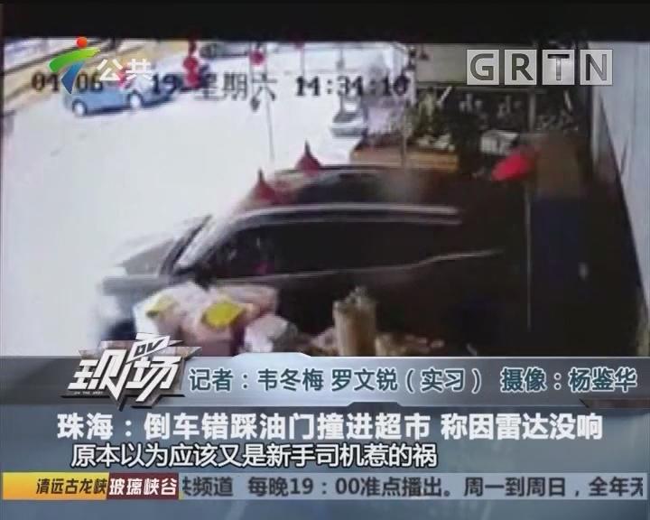 珠海:倒车错踩油门撞进超市 称因雷达没响