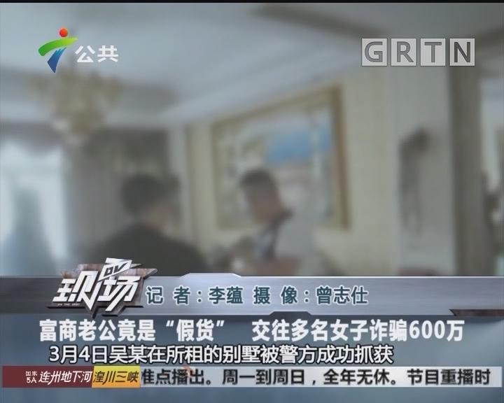"""富商老公竟是""""假货"""" 交往多名女子诈骗600万"""