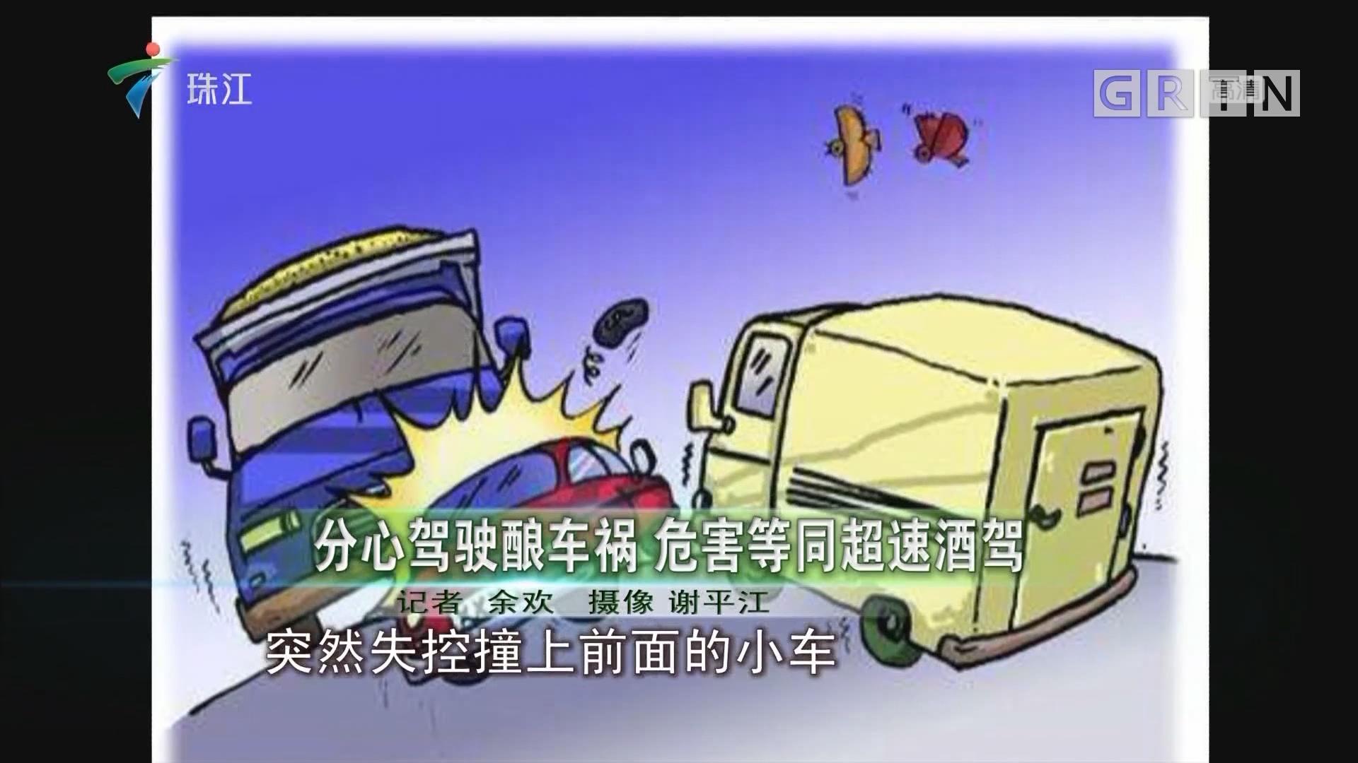 分心驾驶酿车祸 危害等同超速酒驾