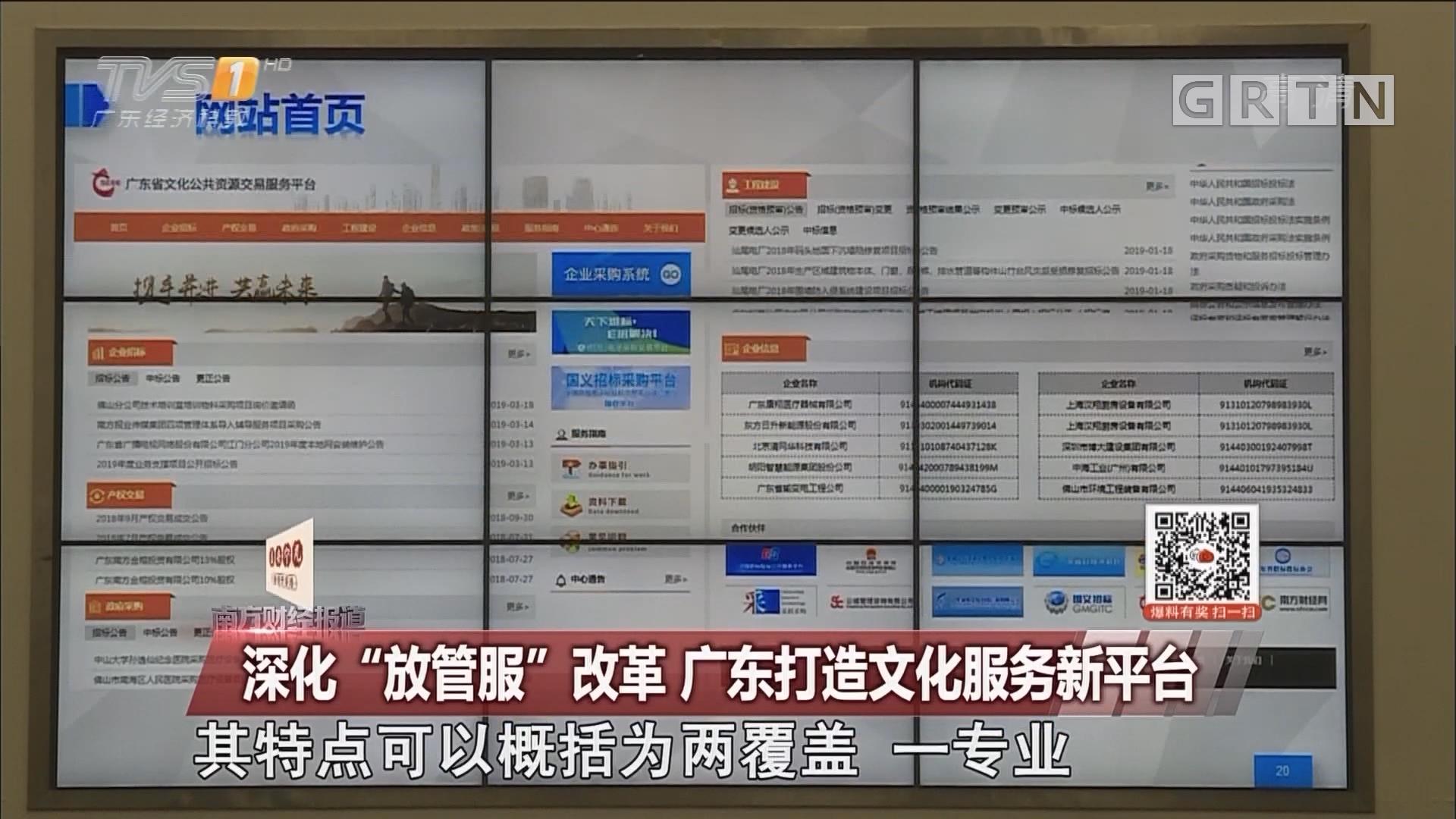 """深化""""放管服""""改革 广东打造文化服务新平台"""
