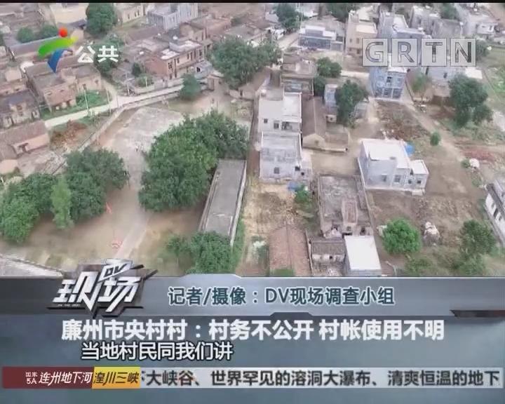 廉州市央村村:村务不公开 村账使用不明