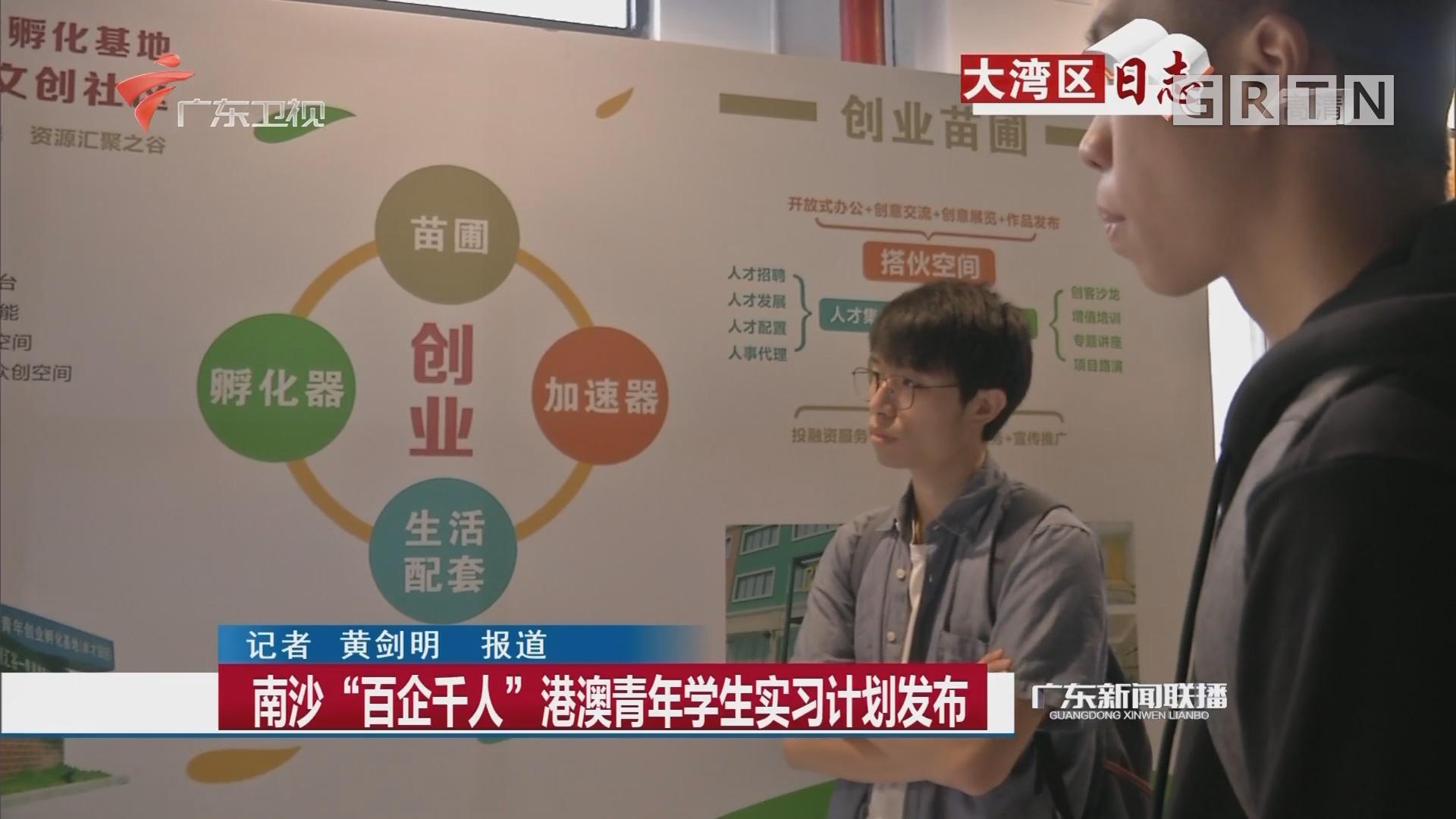 """南沙""""百企千人""""港澳青年学生实习计划发布"""