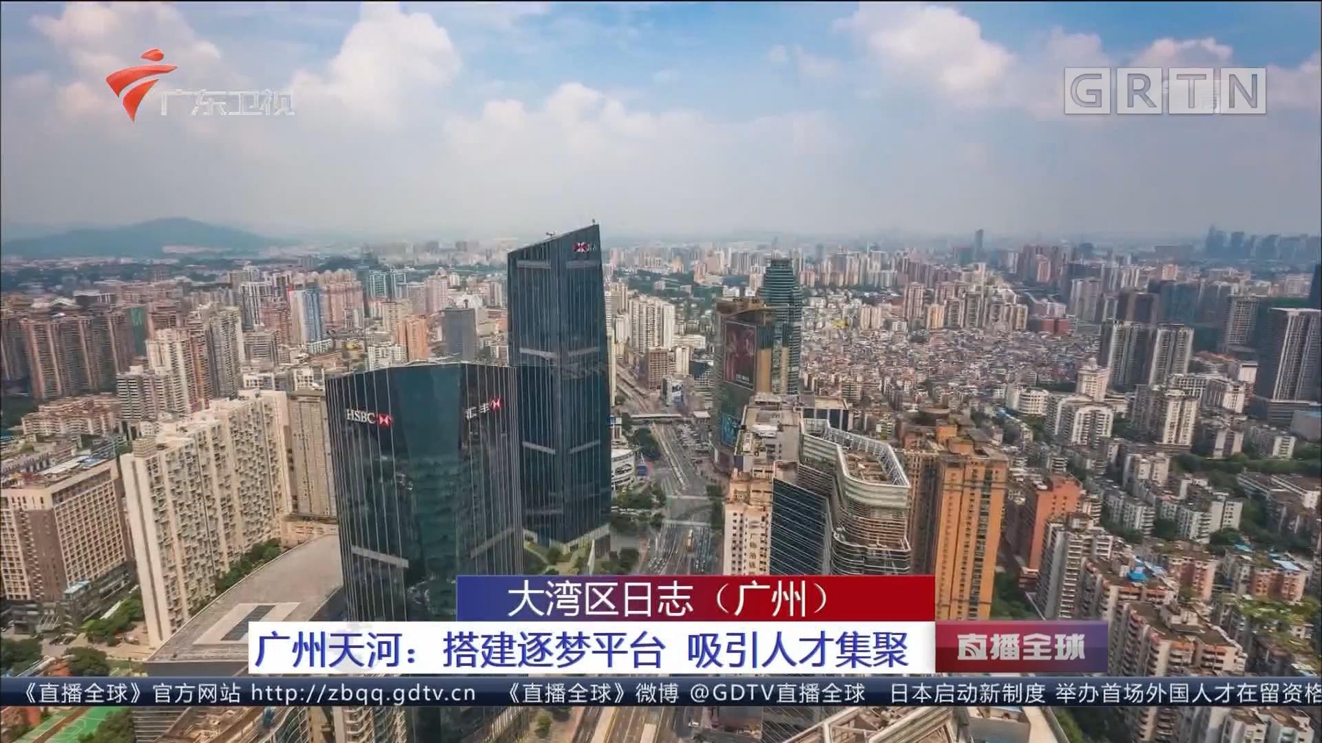 大湾区日志(广州) 广州天河:搭建逐梦平台 吸引人才集聚