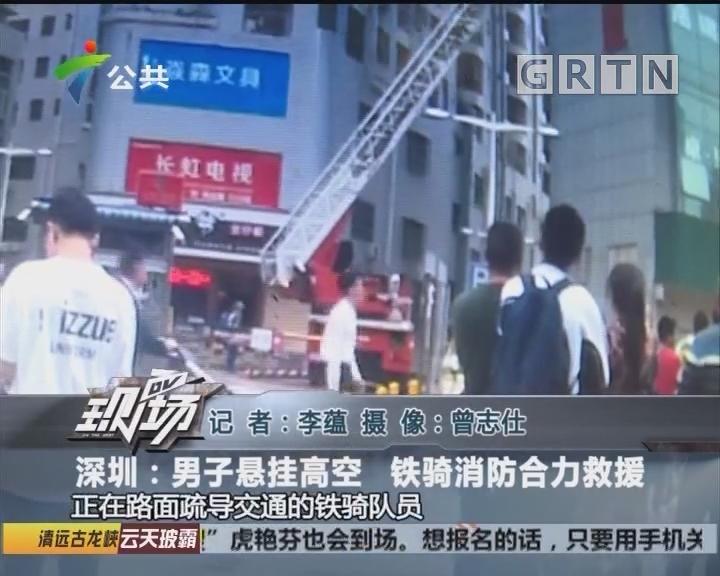 深圳:男子悬挂高空 铁骑消防合力救援