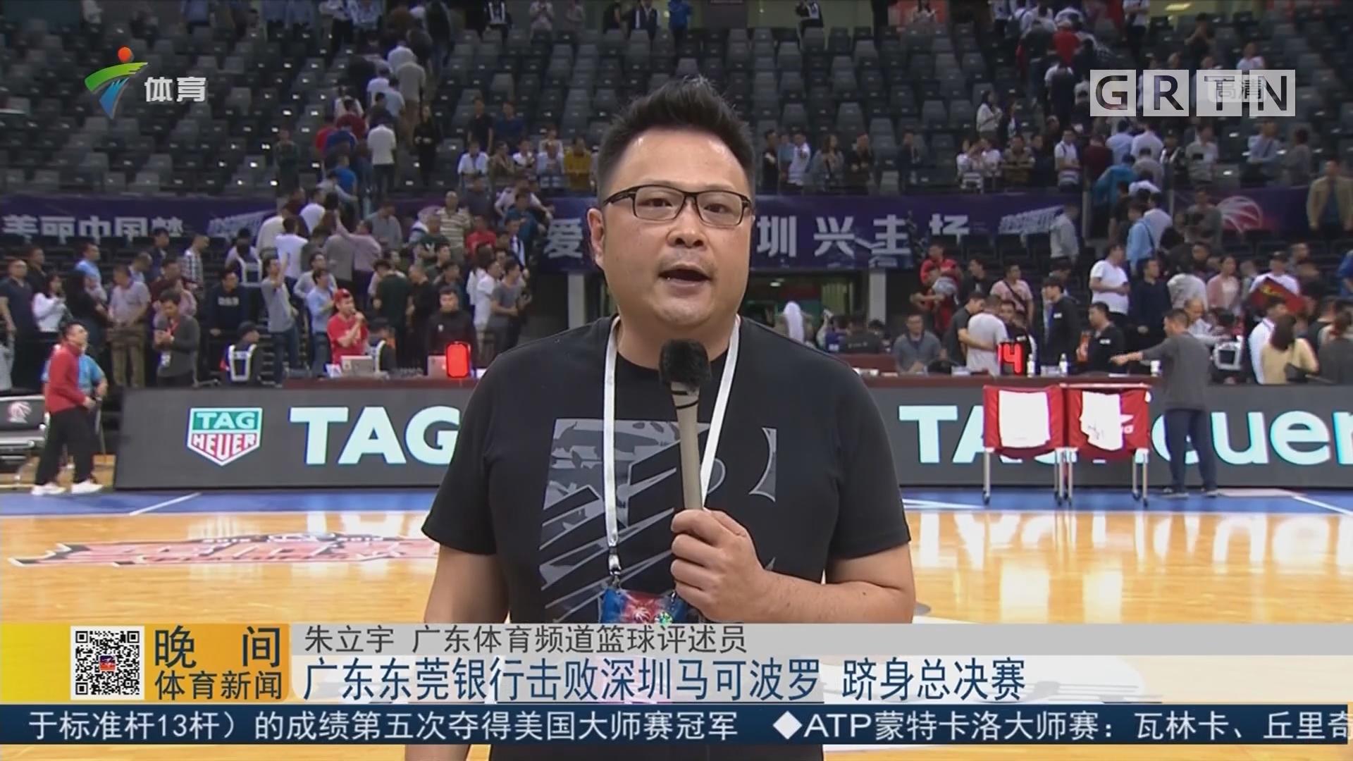 广东东莞银行击败深圳马可波罗 跻身总决赛(二)