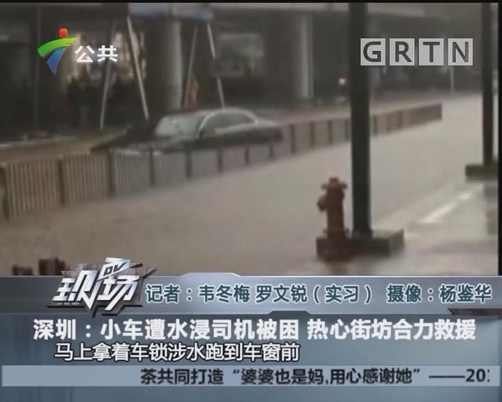 深圳:小车遭水浸司机被困 热心街坊合力救援