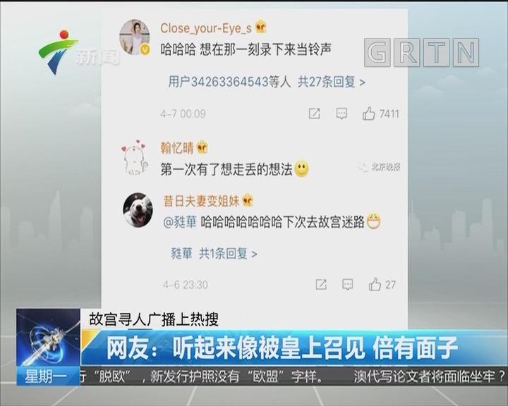 故宫寻人广播上热搜 网友:听起来像被皇上召见 倍有面子