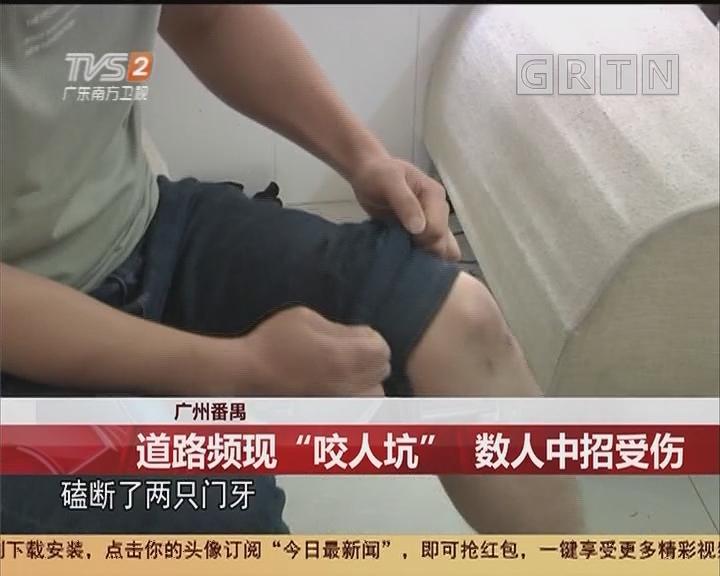 """广州番禺:道路频现""""咬人坑"""" 数人中招受伤"""
