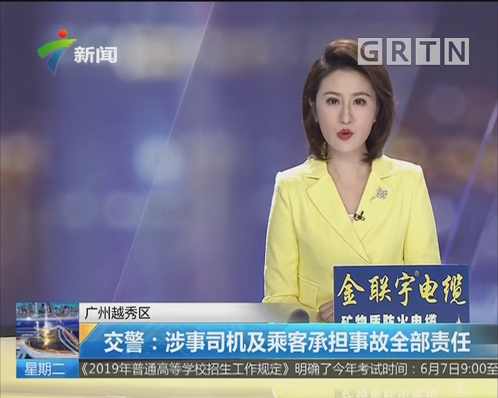 广州越秀区 交警:涉事司机及乘客承担事故全部责任