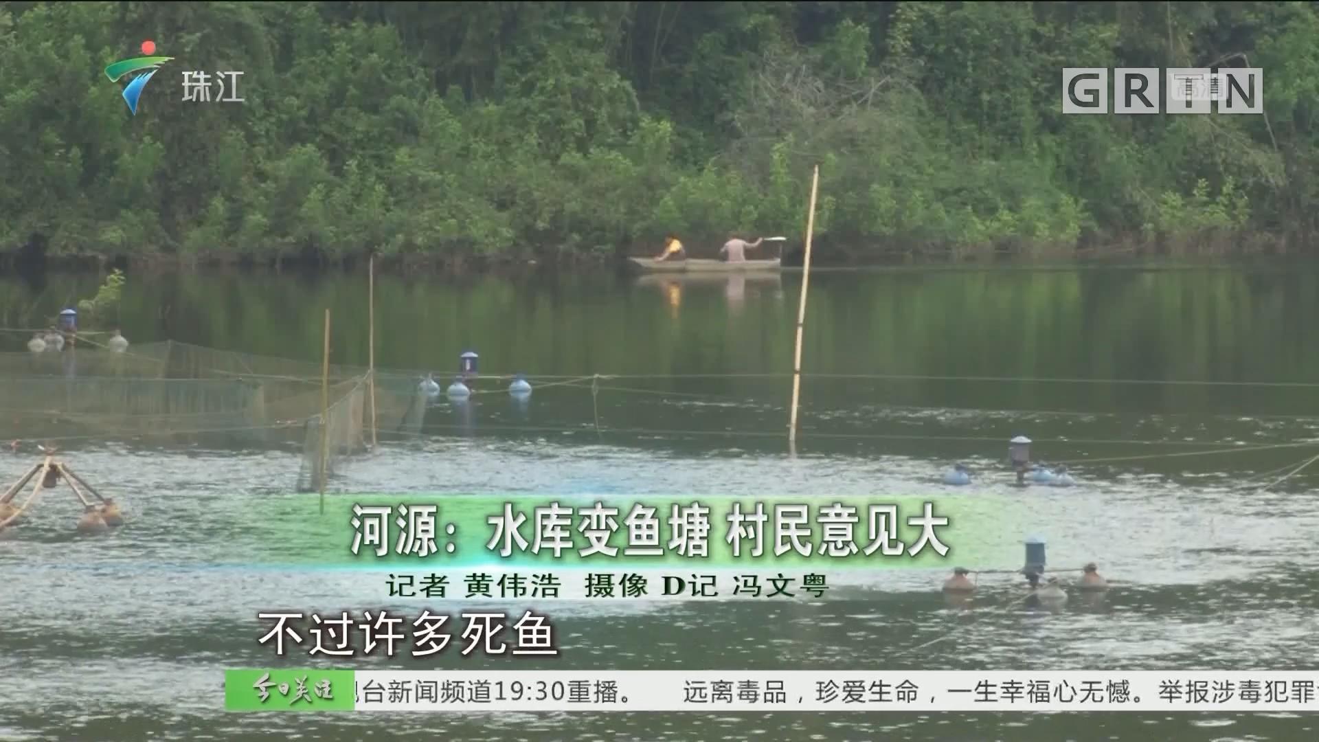 河源:水库变鱼塘 村民意见大