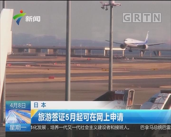 日本:旅游签证5月起可在网上申请