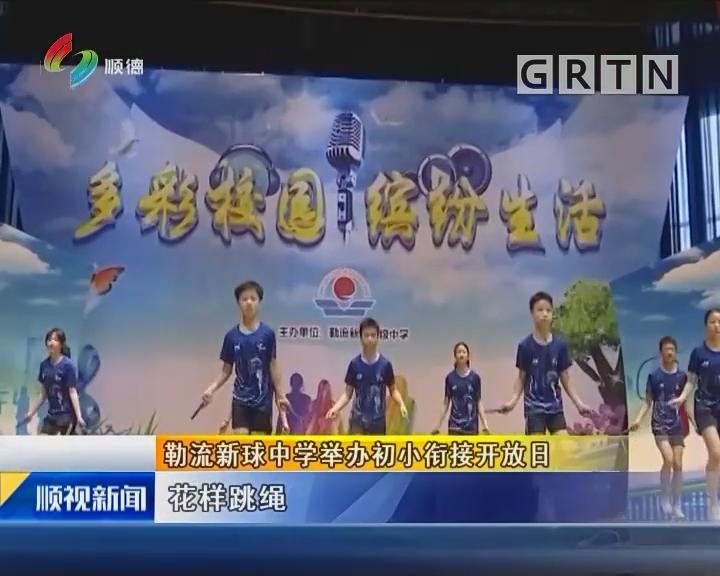 勒流新球中学举办初小衔接开放日