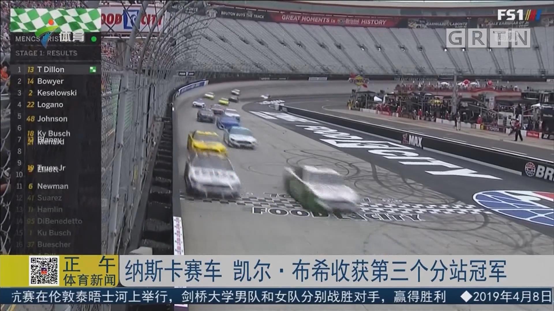 纳斯卡赛车 凯尔·布希收获第三个分站冠军
