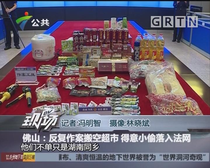 佛山:反复作案搬空超市 得意小偷落入法网
