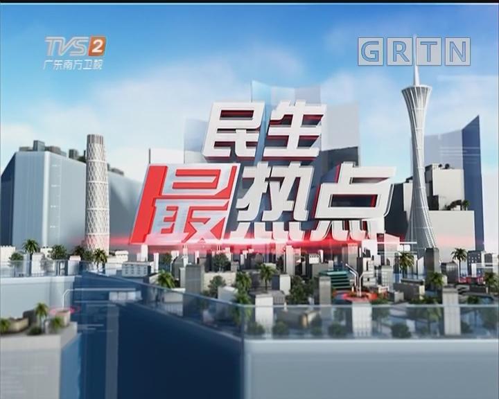[2019-04-10]今日最新闻:广州:花鸟鱼虫市场部分商户被要求60日内退场