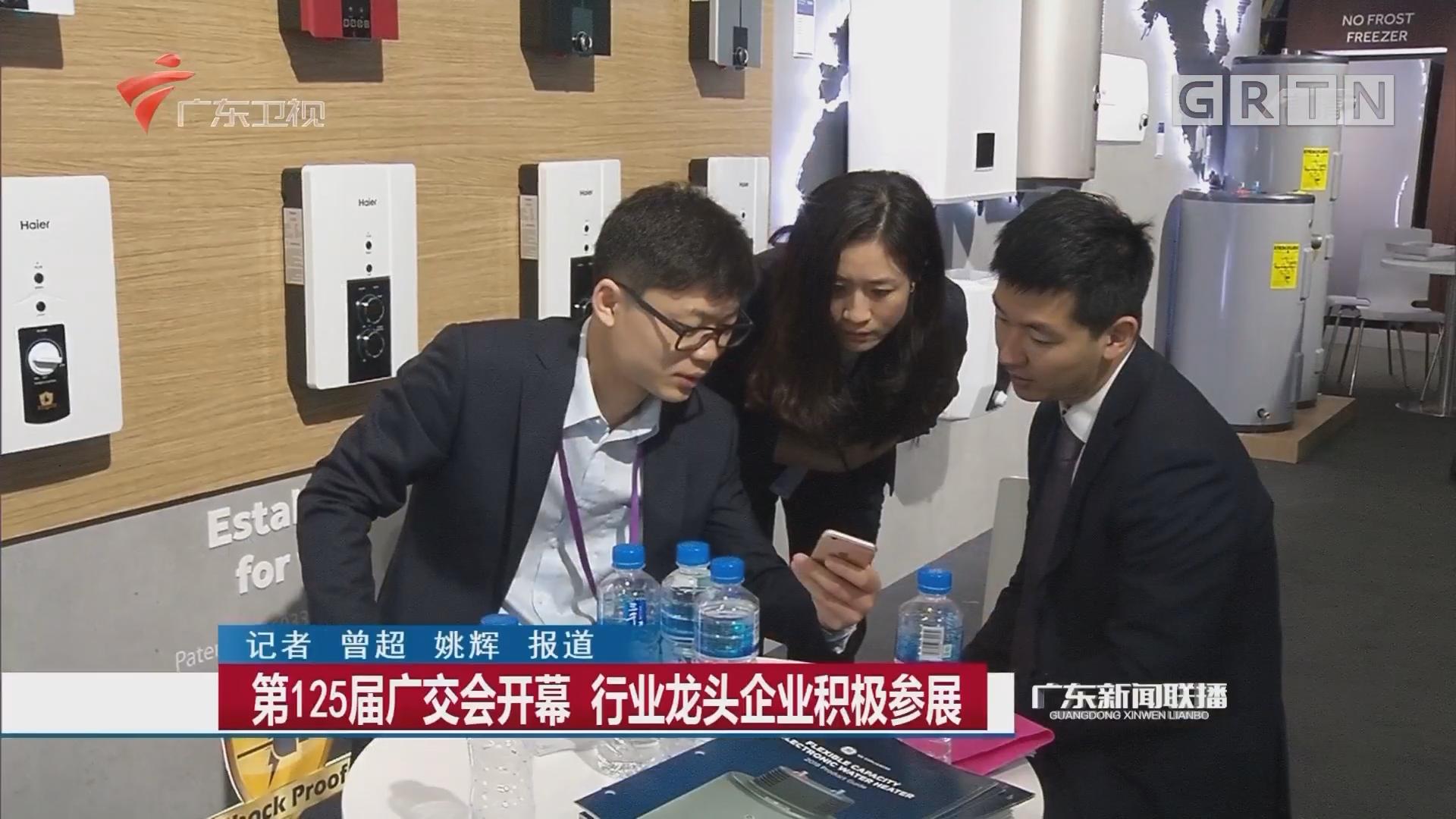 第125届广交会开幕 行业龙头企业积极参展
