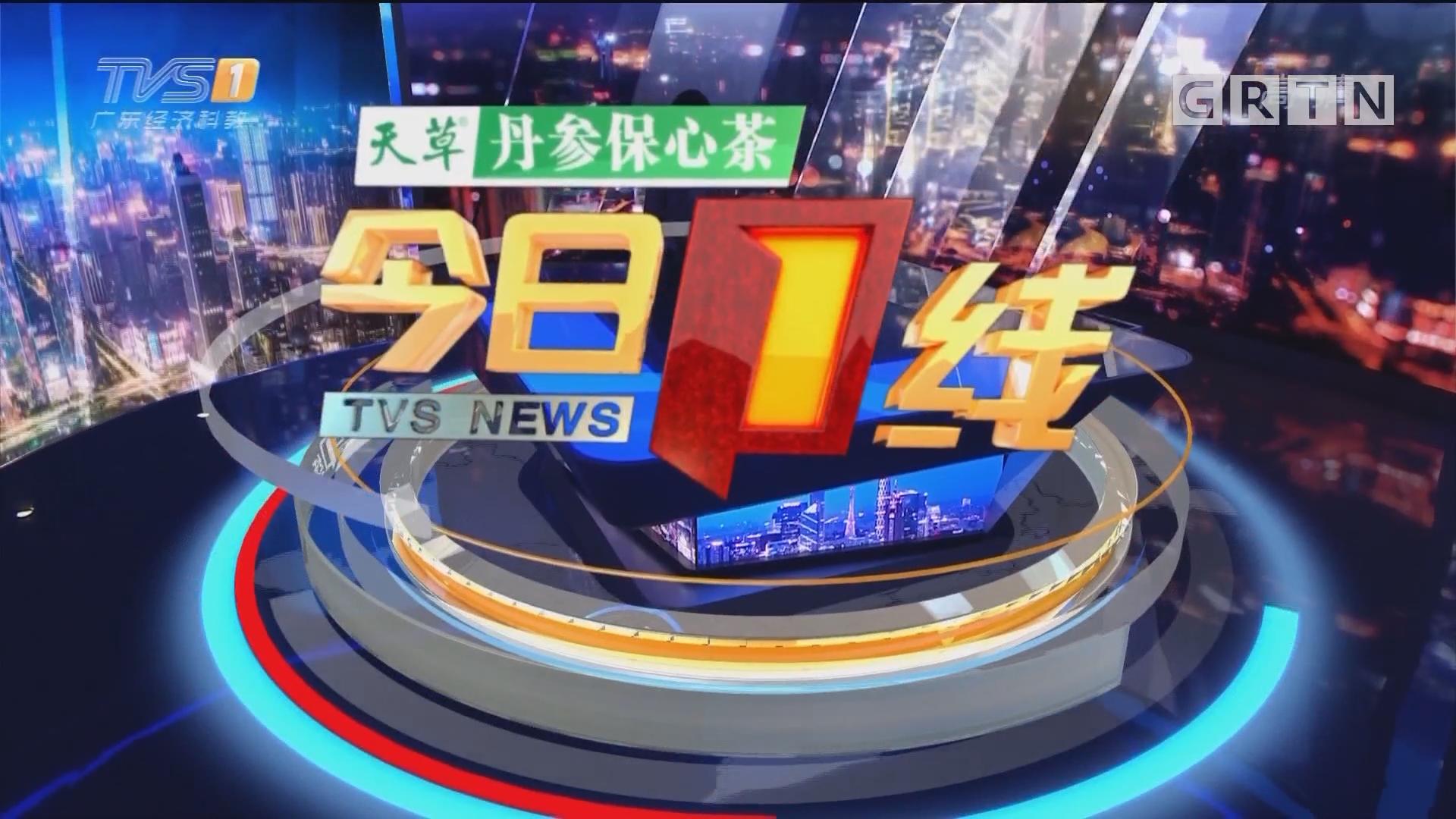 [HD][2019-04-20]今日一线:深圳南山区:暴雨中挡土墙垮塌 消防火速救援