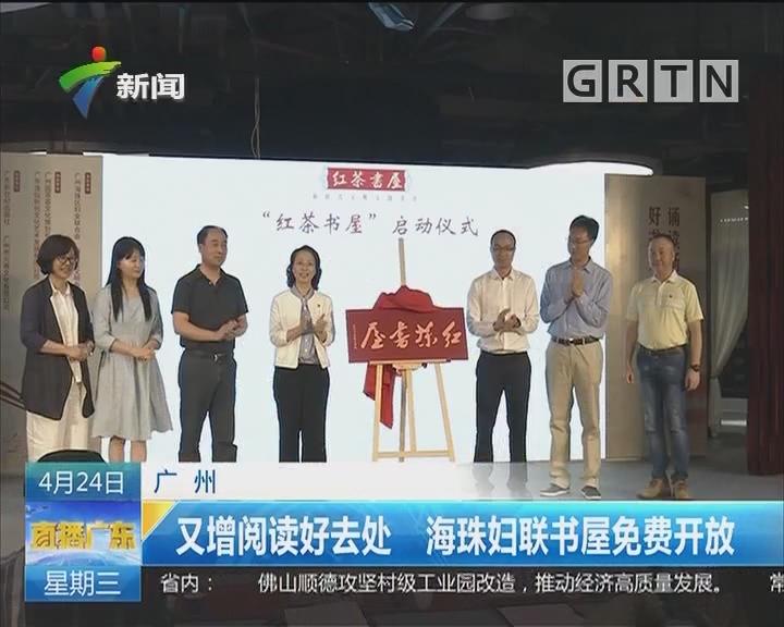 广州:又增阅读好去处 海珠妇联书屋免费开放